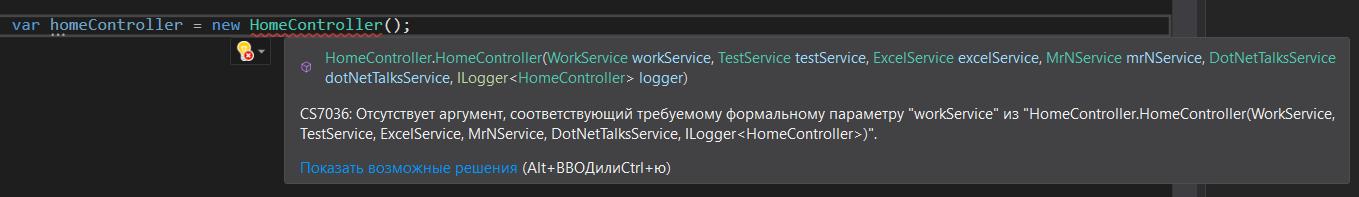 Избавляемся от постоянного написания конструкторов для инжекта зависимостей с помощью C Source Generators