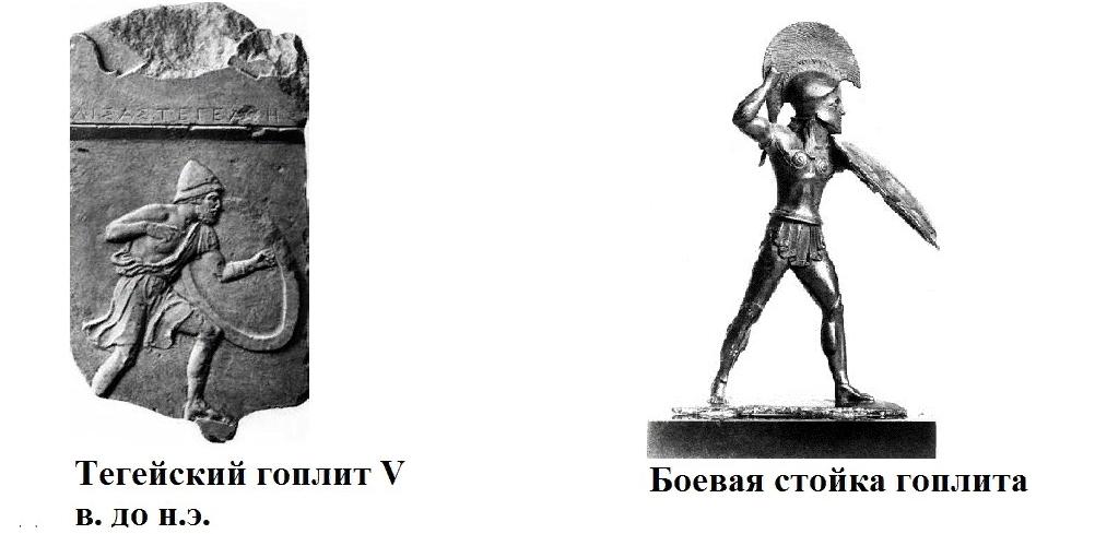 Варианты боевых стоек гоплитов