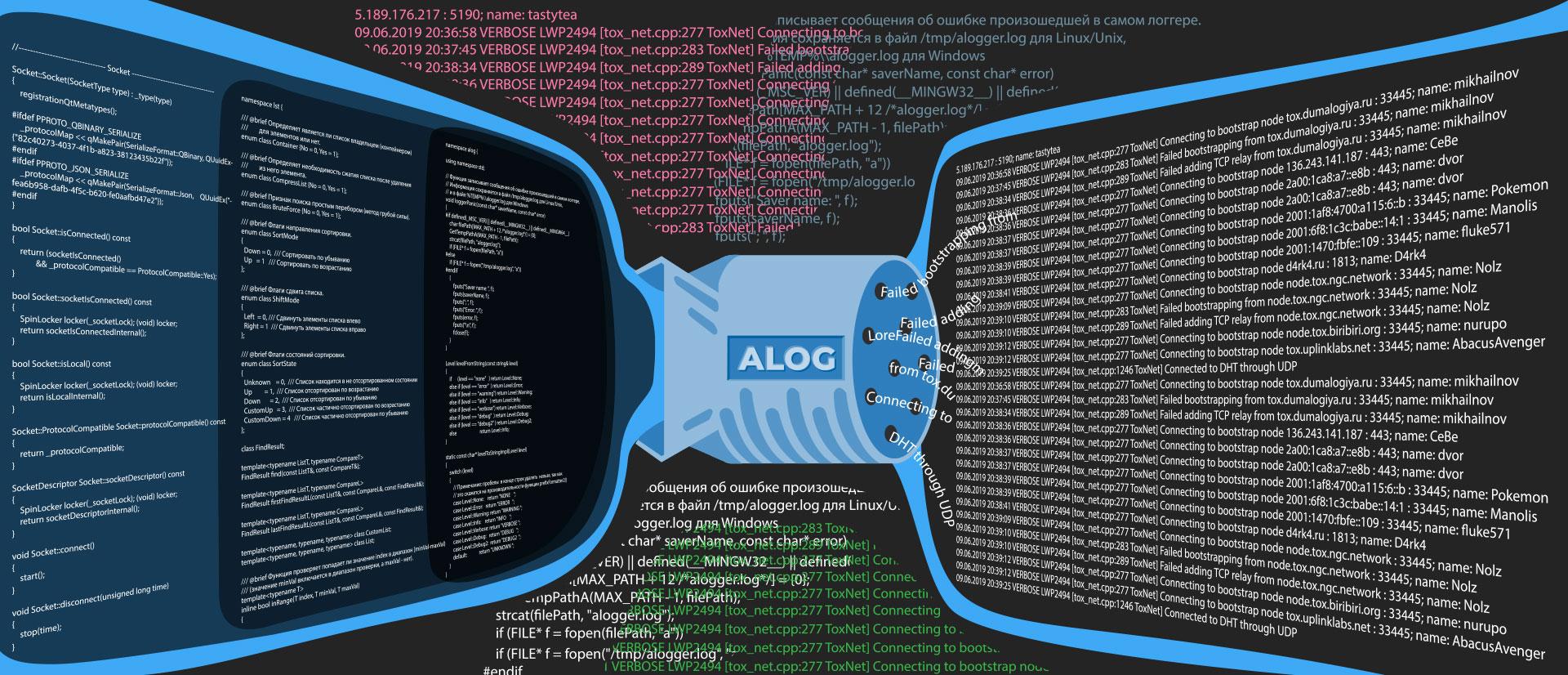 ALog плюс один логгер для С приложений