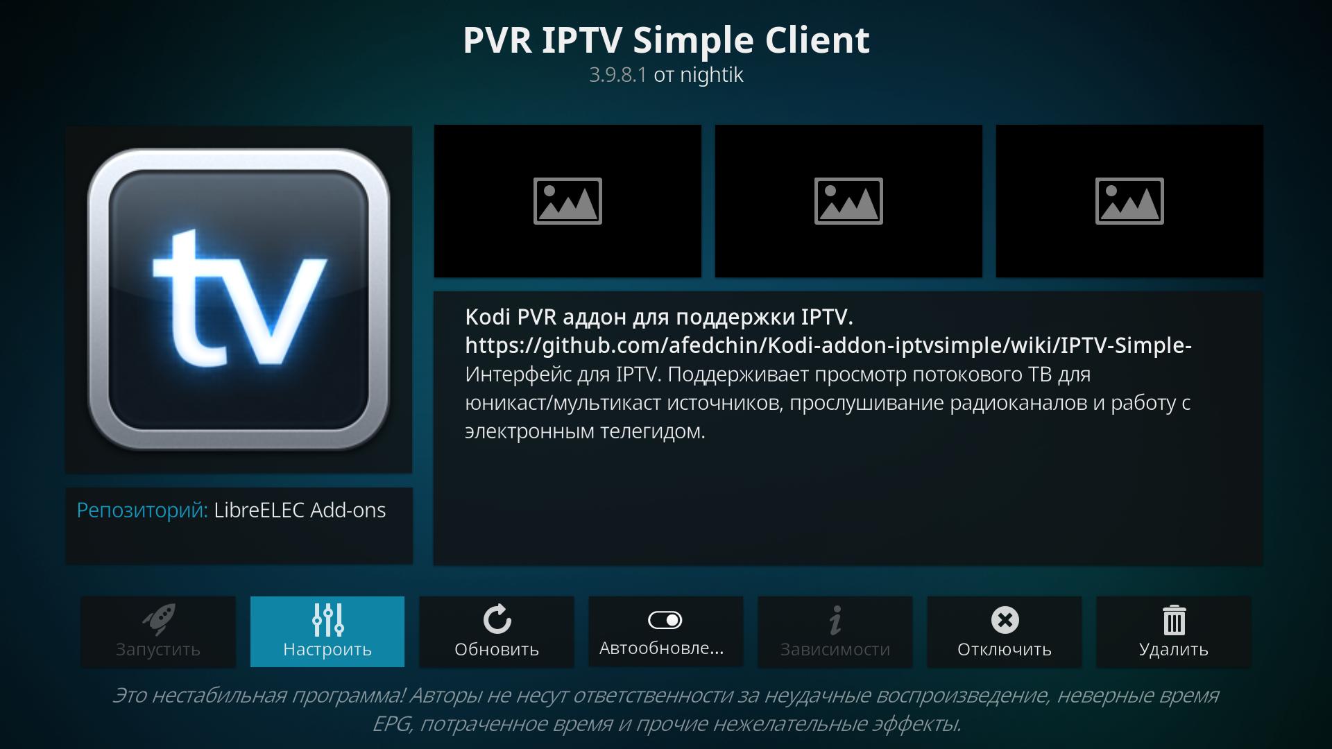 Настройки IPTV