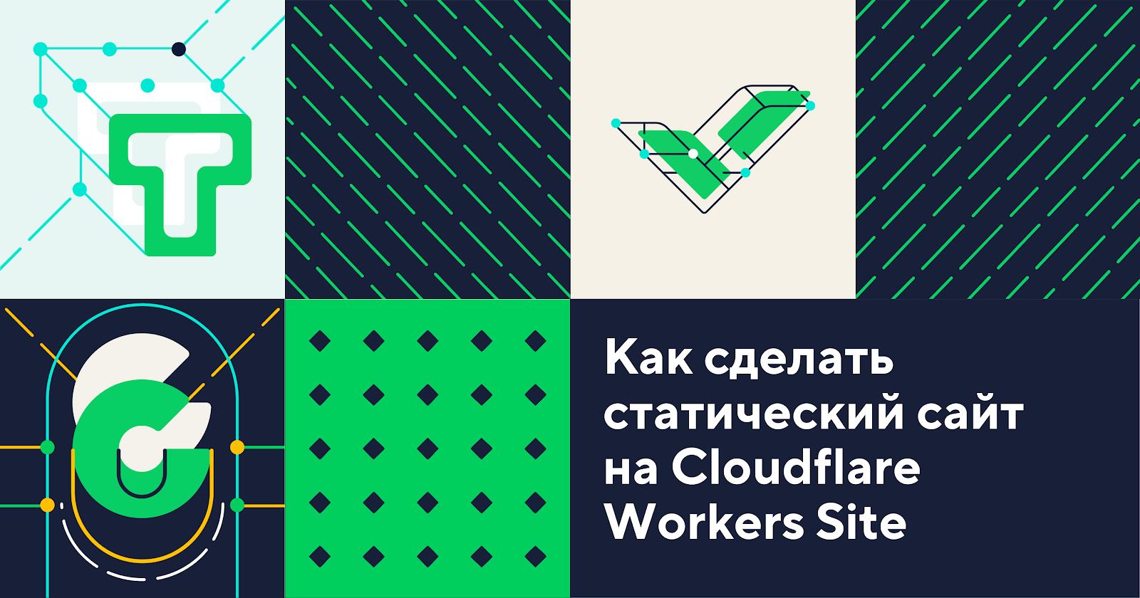 Как сделать статический сайт на Cloudflare Workers Sites
