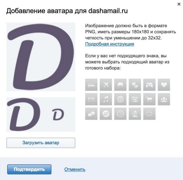 Для загрузки аватара для домена перейдите в «Настройки», далее – «Изменить аватар». При выборе изображения учитывайте рекомендации сервиса.