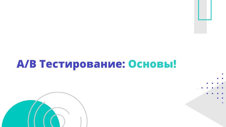 Перевод AB Тестирование Основы