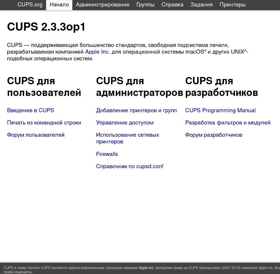 Морда CUPS