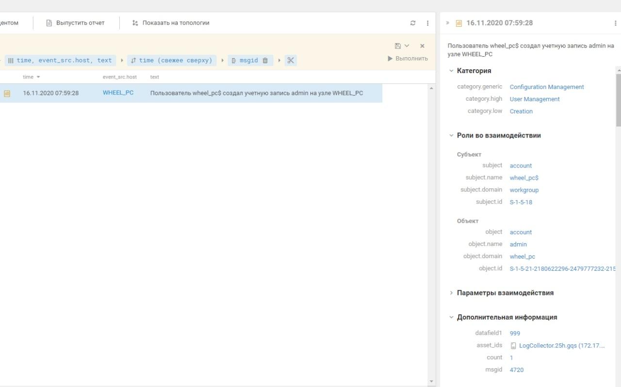 Рисунок 10. Выявление созданной учетной записи (интерфейс MaxPatrol SIEM)