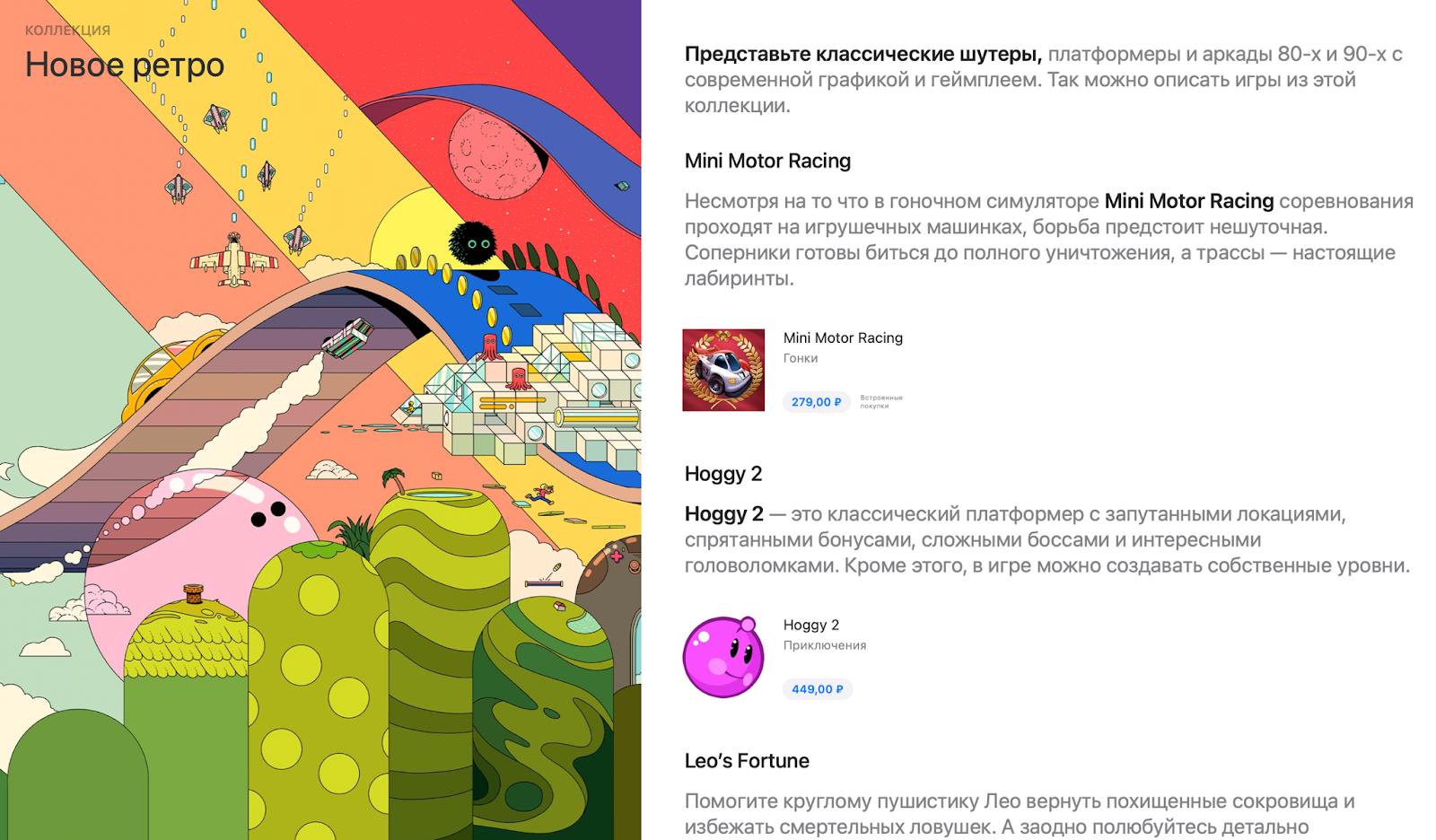 Подборка игр в App Store