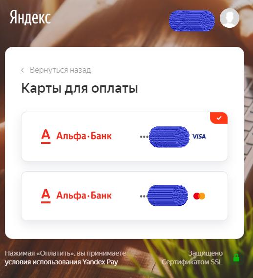 Так выглядит окно выбора карты при нажатии на кнопку: пользователь ничего специально не делал — карты действительно подтянулись из числа сохранённых в паспорте Яндекса