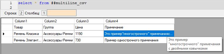 Результат загрузки CSV с несколькими строками, с помощью ImportExportDataSql