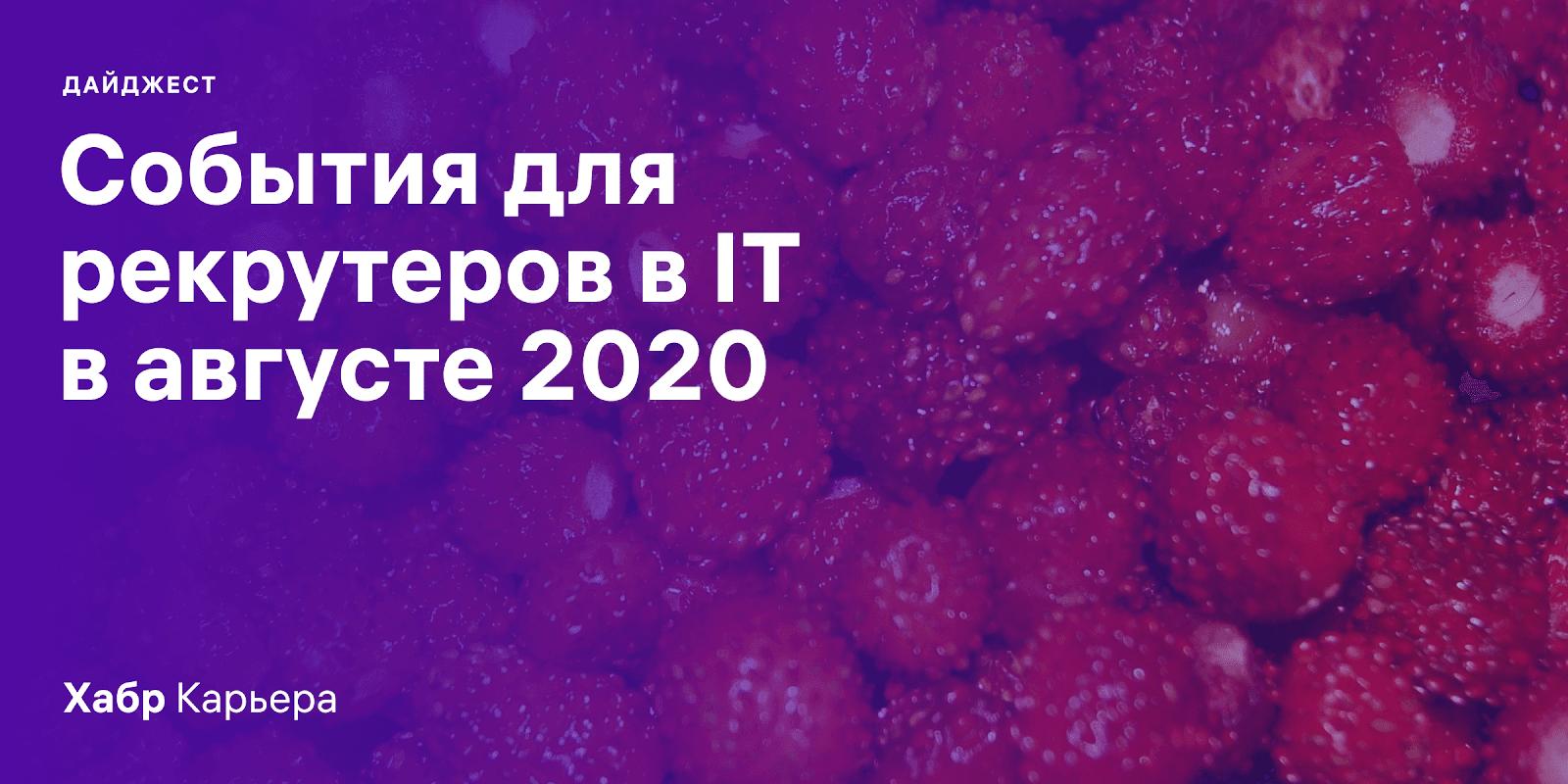 Дайджест событий для эйчаров и рекрутеров в IT на август 2020