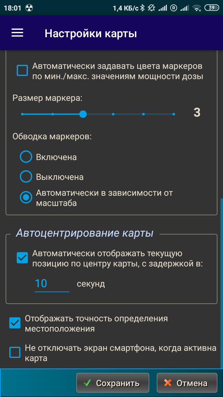 """Настройки карты"", (Фото 2)"