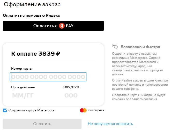 Так выглядит кнопка оплаты с помощью нового сервиса на сайте одно из интернет-магазинов
