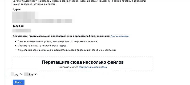 Подтверждение компании в Facebook Business Manager. Шаг 3-подтверждение юридического адреса и номера телефона компании.