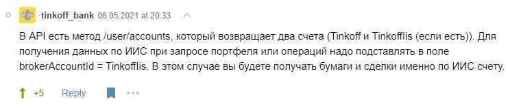 Спасибо Тинькофф банку за комментарии!