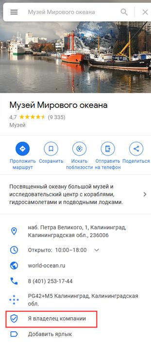 Как стать владельцем чужой организации в Google Maps?