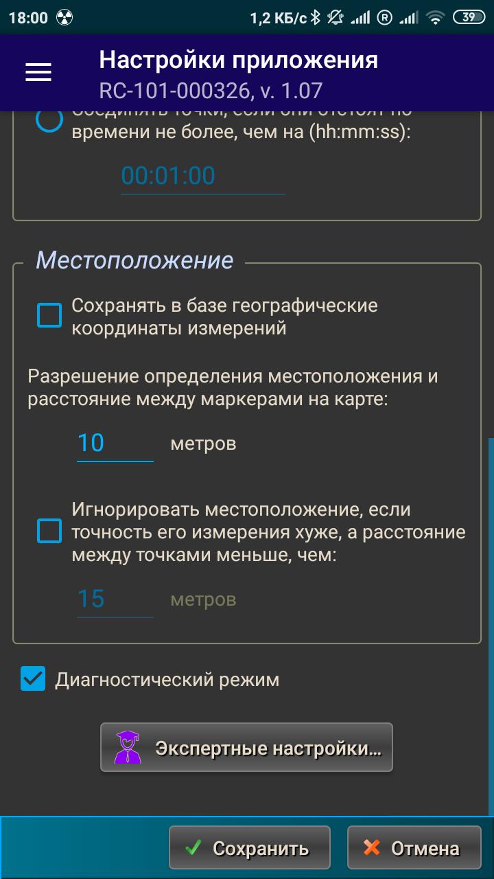 """""""Настройки приложения"""", (Фото 2)"""