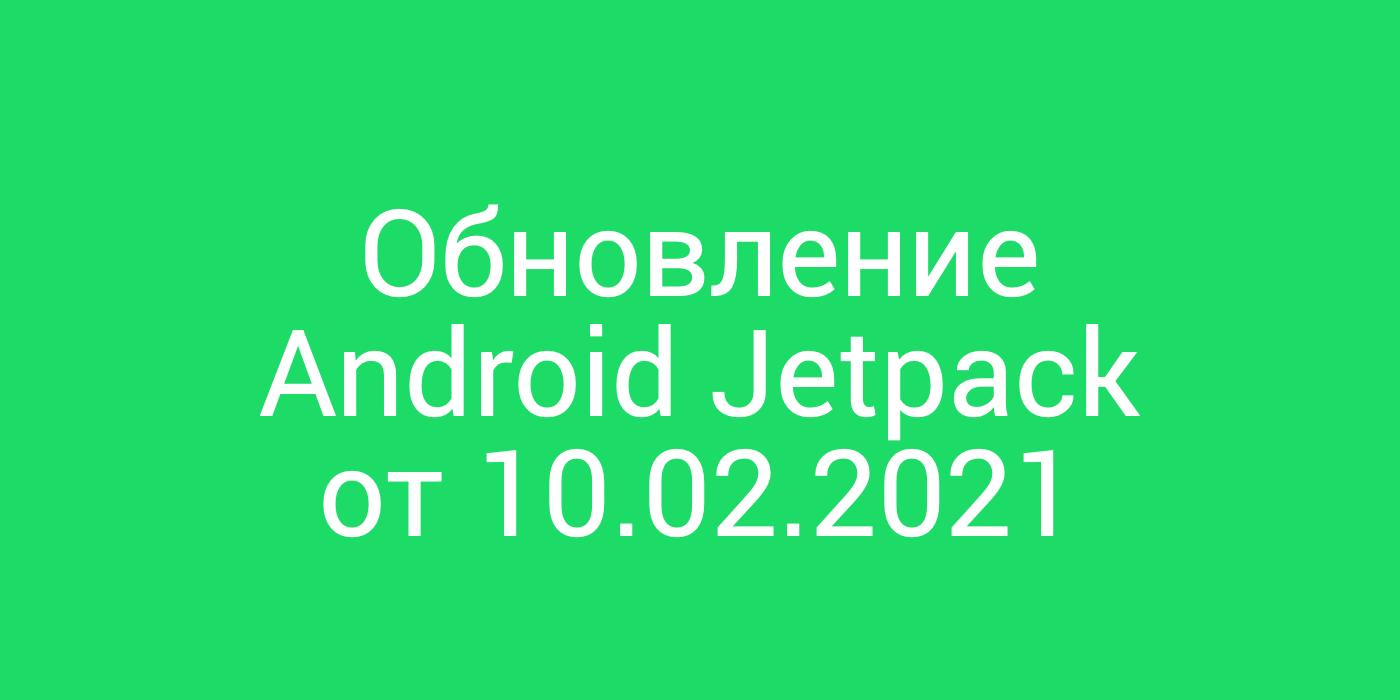 Обновление Android Jetpack: Activity Result API и рефакторинг Fragment