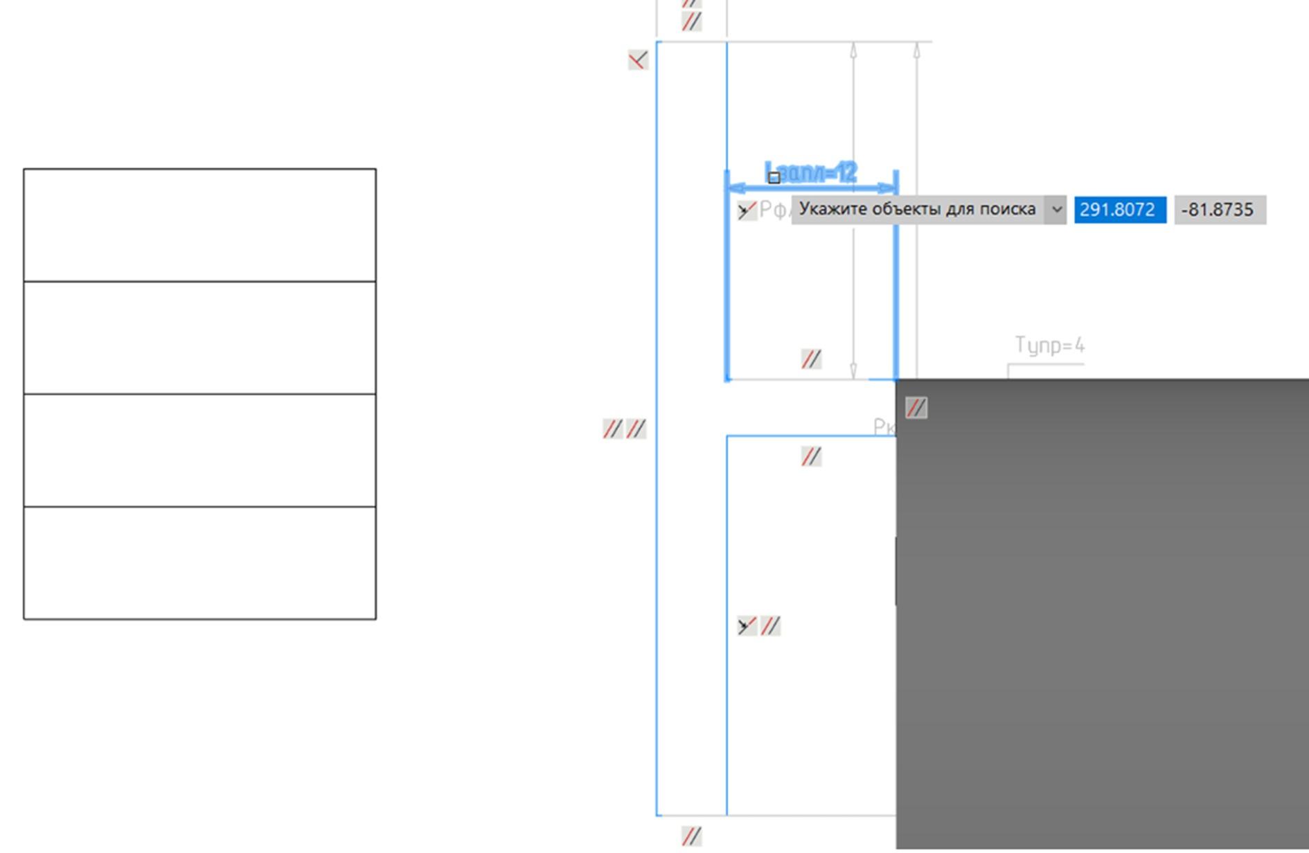 Рис. 11. Выбор объекта для формирования отчета по геометрическому размеру крышки стакана