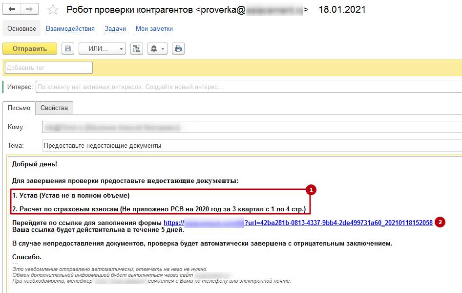 Робот автоматически отправляет email поставщику со ссылкой для повторного предоставления документов