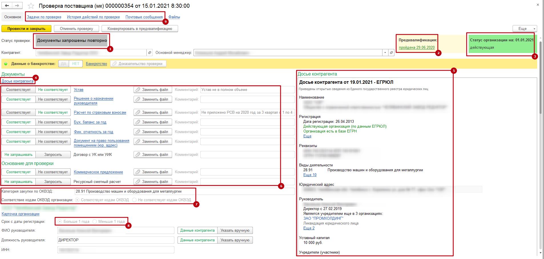 Пользовательский интерфейс в ERP для проверки поставщика