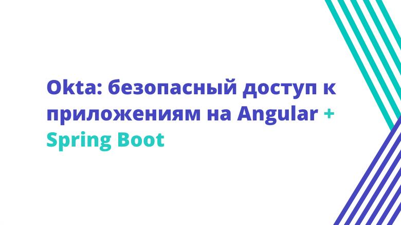 Перевод Okta безопасный доступ к приложениям на Angular  Spring Boot
