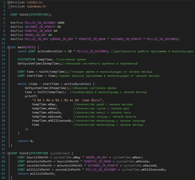 Получение текущей даты Windows API