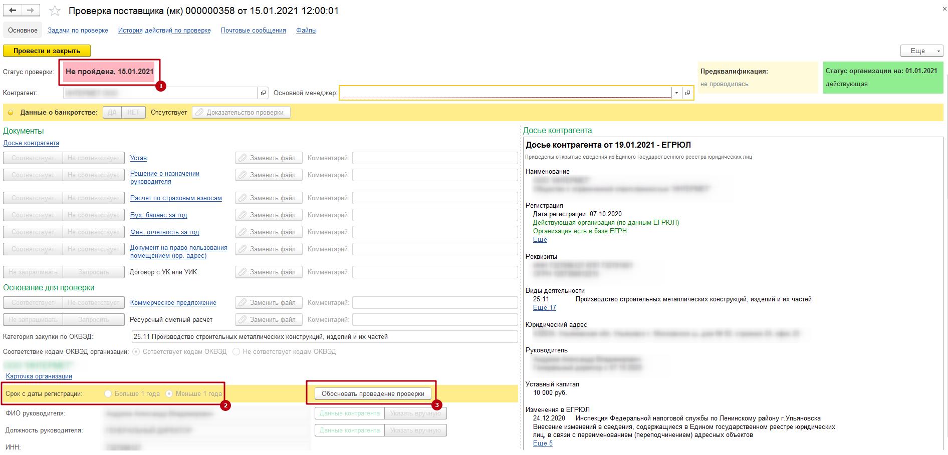 Проверка контрагента в ERP автоматически не пройдена