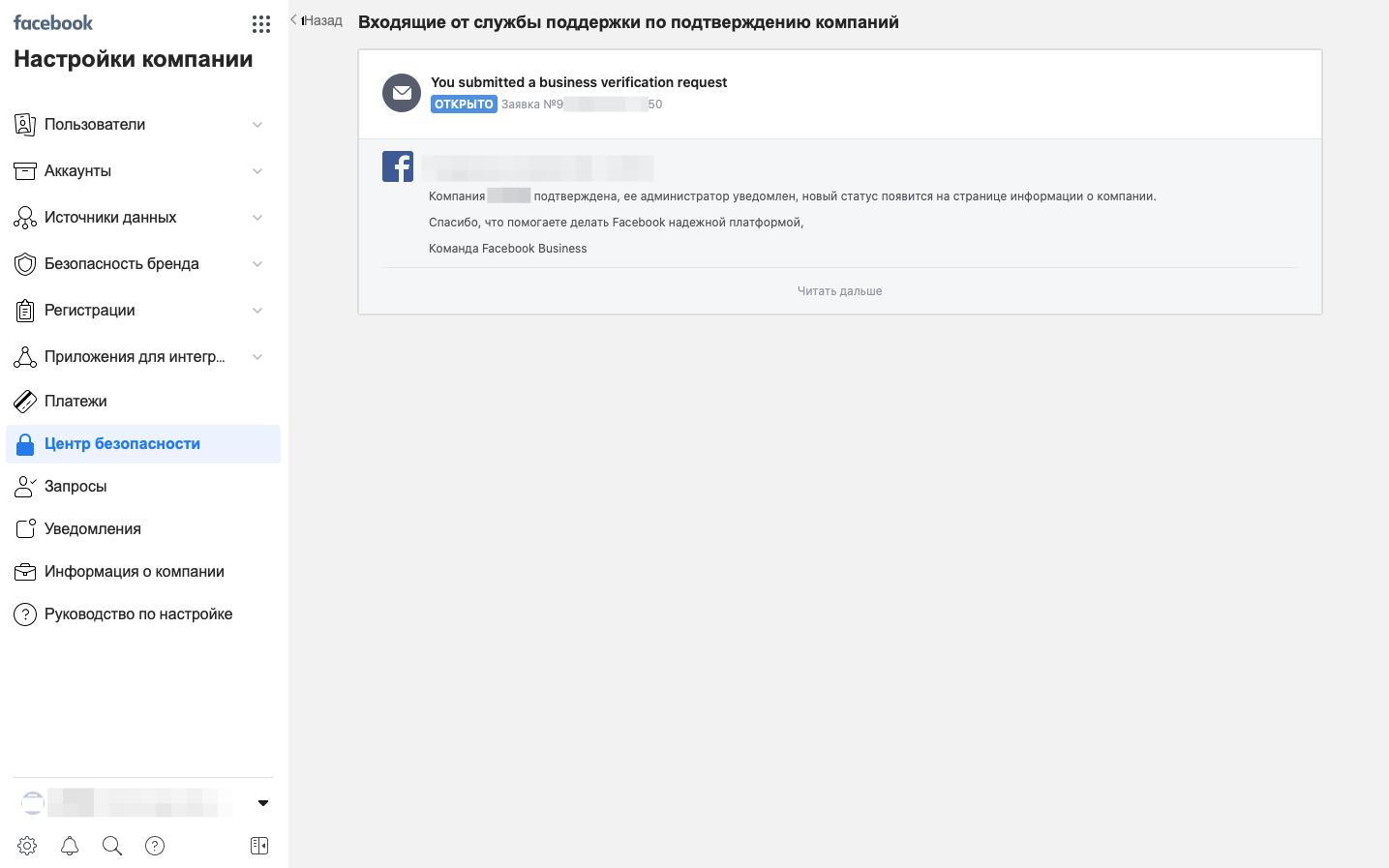 Сообщение в Facebook Business Manager, что компания успешно подтверждена.