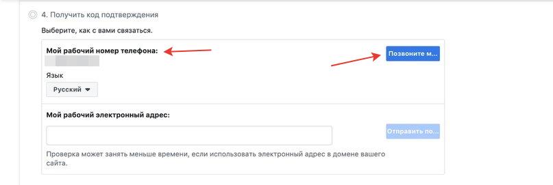 Подтверждение компании в Facebook Business Manager. Шаг 4-получение кода подтверждения по телефону.