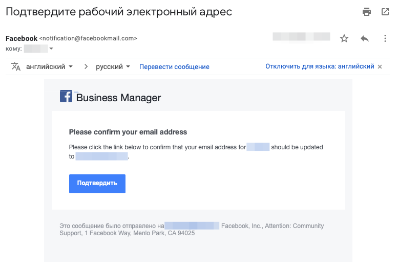 Подтверждение адреса электронной почты при создании аккаунта в Facebook Business Manager