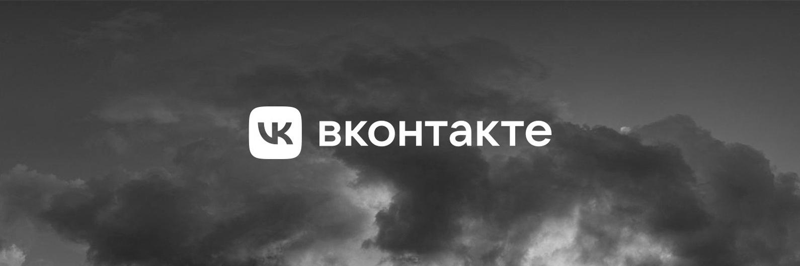 Новые правила пользовательского соглашения Экосистемы VK (Mail.ru Group)