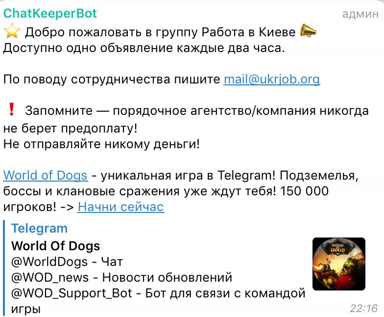 Разбор Как работает реклама в чатах Telegram