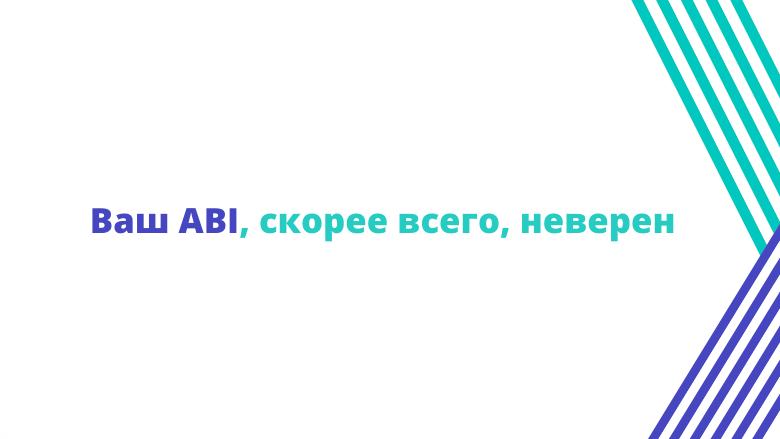 Перевод Ваш ABI, скорее всего, неверен