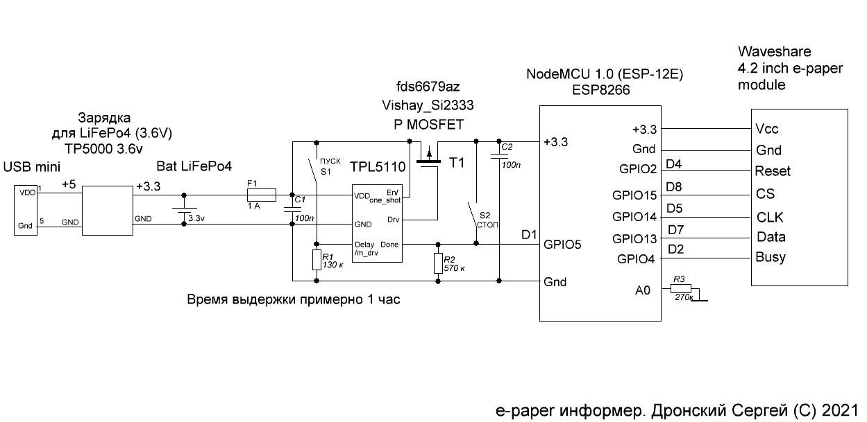 Рис 1. Принципиальная электрическая схема Informer