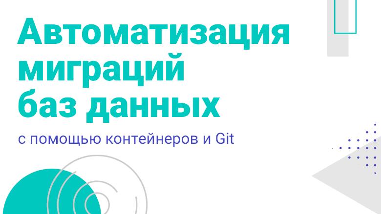 Перевод Автоматизация миграций баз данных с помощью контейнеров и Git
