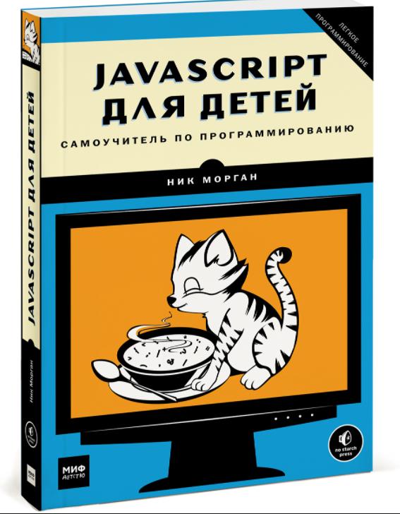 Книга по JS для начинающих