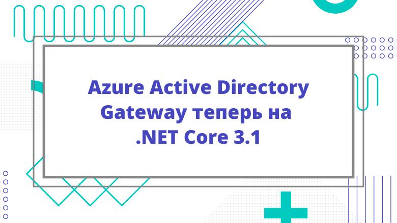 Перевод Azure Active Directory Gateway теперь на .NET Core 3.1