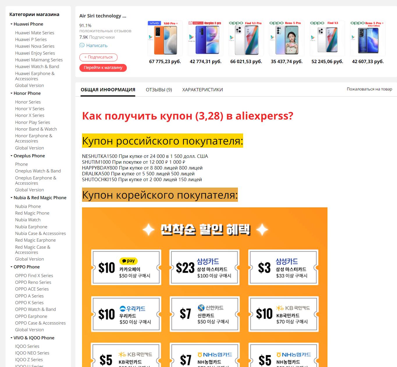 И наконец, полное раздолье для продавца, включая «Категории магазина» слева. Текст на рыжем фоне вообще корейский, но кого это волнует?
