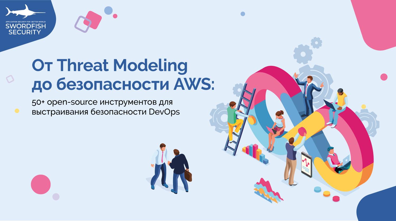 От Threat Modeling до безопасности AWS 50 open-source инструментов для выстраивания безопасности DevOps