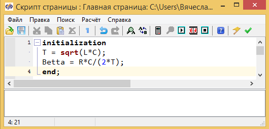 Рисунок 3.5.15. Вычисление параметров для колебательного звена.