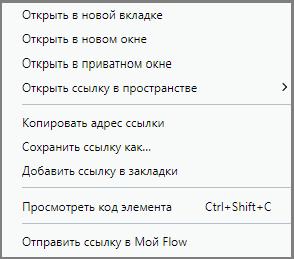 Контекстное меню при клике правой кнопкой мыши на ссылку