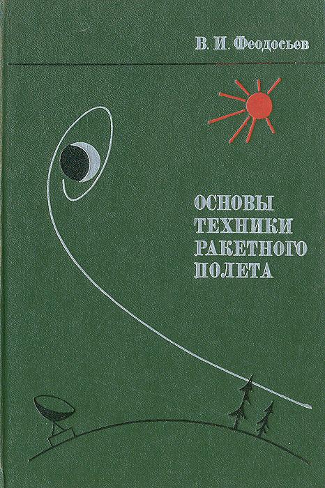 Какую литературу читать, чтобы научиться проектировать ракеты?