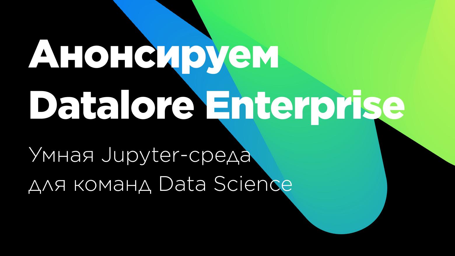 Аннонсируем Datalore Enterprise - Умная Jupyter-среда для команд Data Science