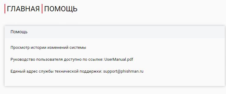 """Интерфейс раздела """"Помощь"""""""