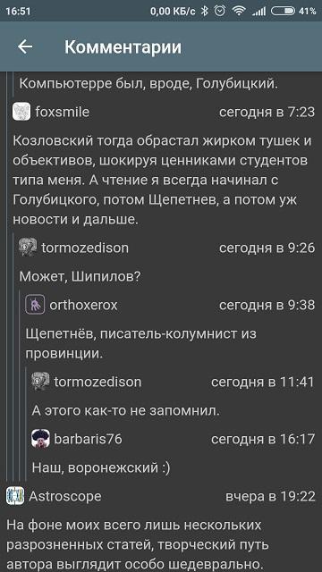 Отображение комментариев