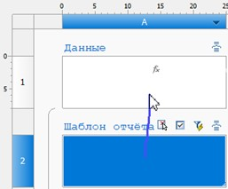 Рис. 13. Быстрая активация команды вызова окна построителя выражений для ячейки А2