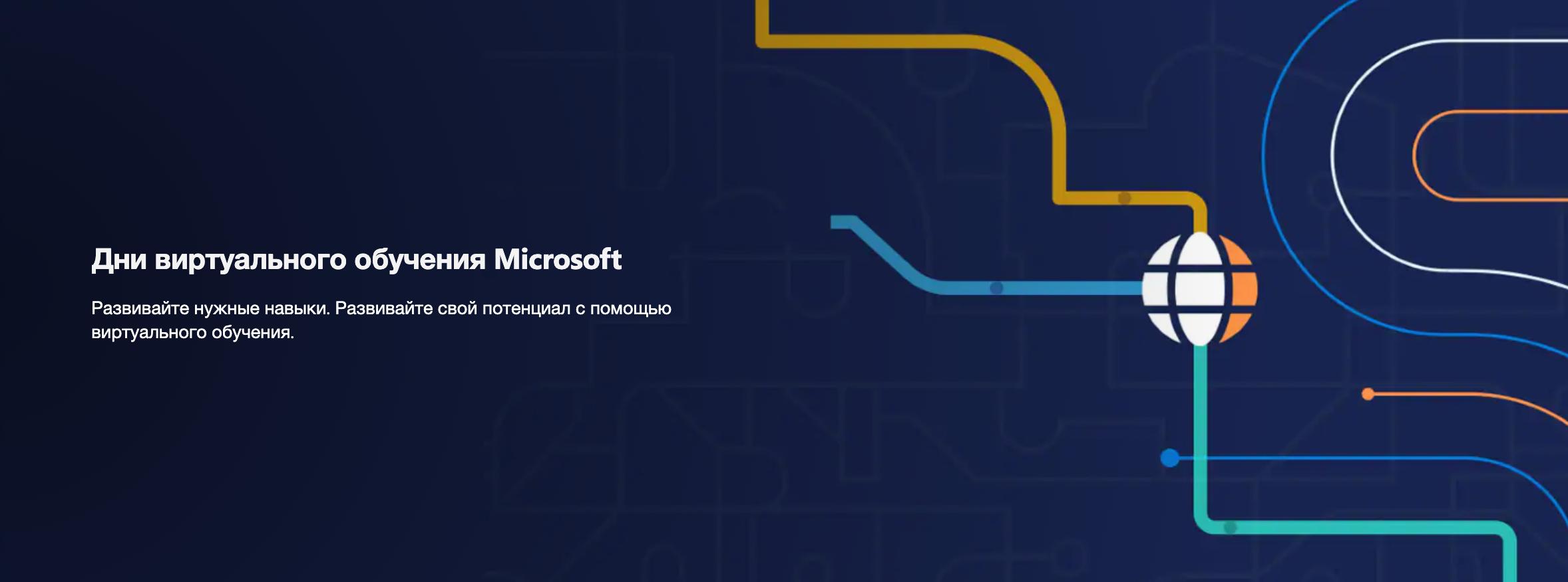 Бесплатные обучающие мероприятия по Microsoft 365 в марте