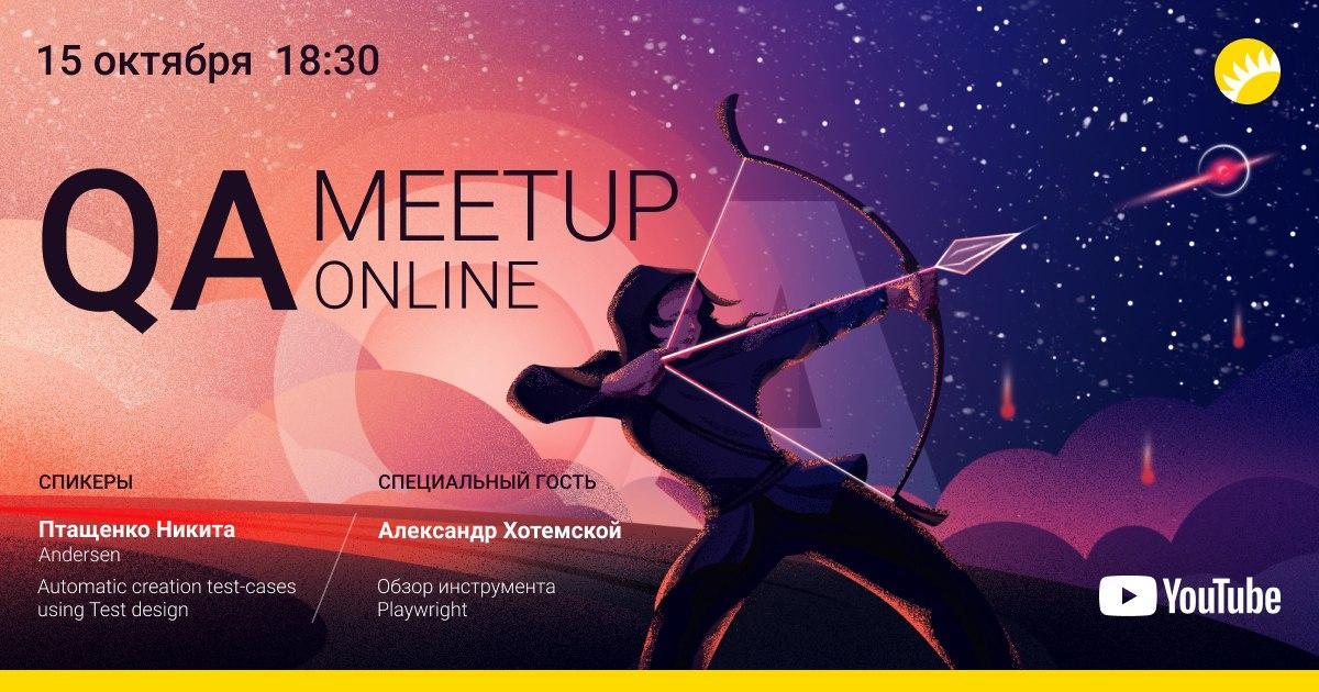 QA Online Meetup