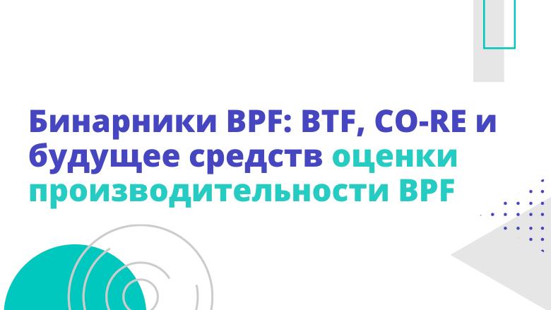 Перевод Бинарники BPF BTF, CO-RE и будущее средств оценки производительности BPF