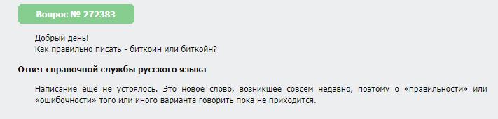 Ответ на вопрос на сайте Грамота.ру