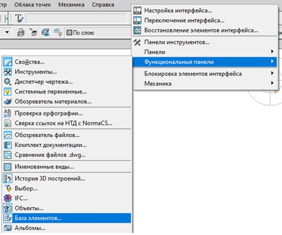 Рис. 3. Вызов вкладки База элементов в классическом варианте интерфейса